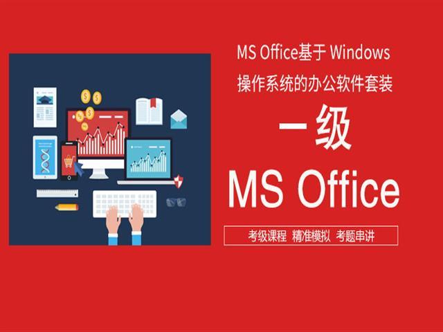 全国计算机一级MSoffice